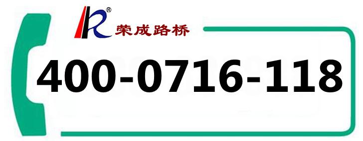 江苏荣成路桥400电话图